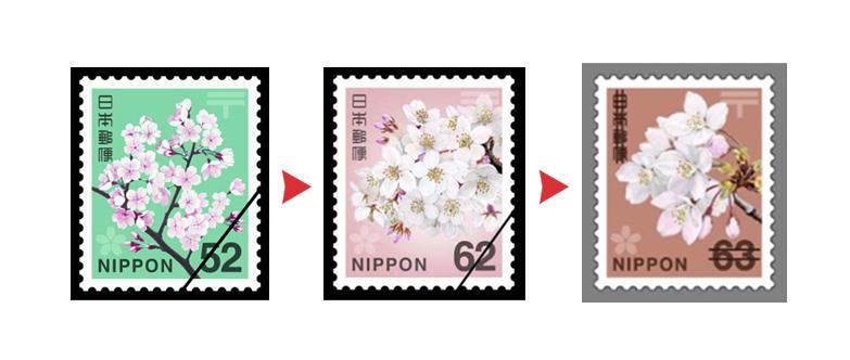 切手 増税