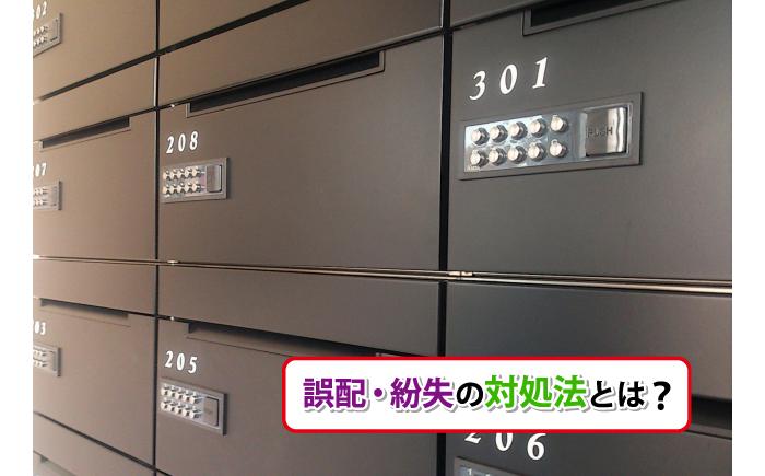 間違い 郵便 住所